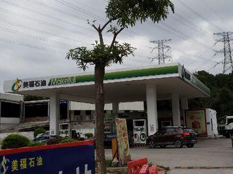 美福石油加油站(新星站)