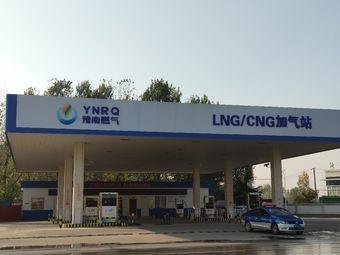 豫南燃气LNG/CNG(加气站)
