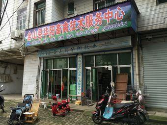 含山县华阳畜禽技术服务中心