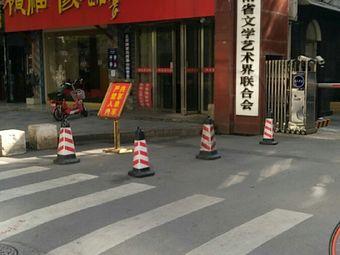 湖南省企(事)业文学艺术工作者联合会