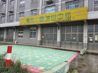 博雅儿童培训中心