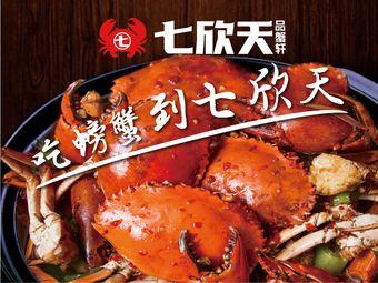 七欣天品蟹轩(大华虎城店)