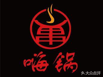 嗨锅(悠方广场店)