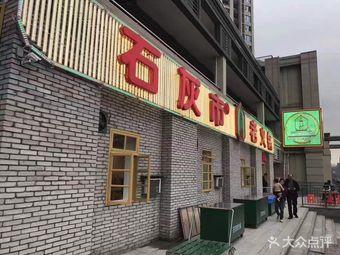 石灰市老火锅(北滨路店)