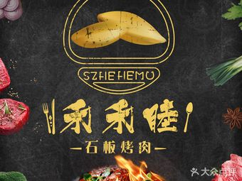 禾禾睦石板烤肉