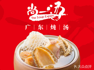 尚一汤广东炖汤