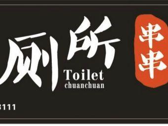 木掌柜厕所串串(人人乐店)