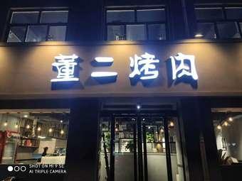 董二烤肉(清河店)
