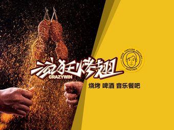 疯狂烤翅CRAZY-WIN(新街口店)