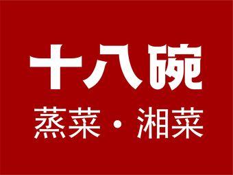 十八碗•蒸菜湘菜(水晶城店)
