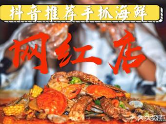 唐大侠手抓海鲜虾蟹馆