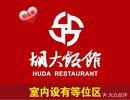 胡大饭馆(簋街总店)