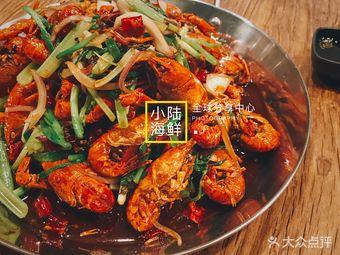 小陆海鲜龙虾(丽都店)