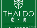 泰·度东南亚风情料理(柳园店)