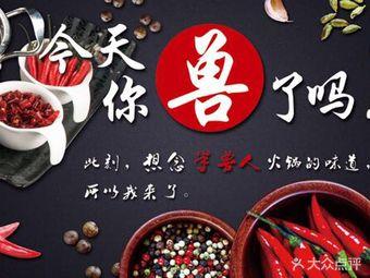 半兽人中华火锅料理