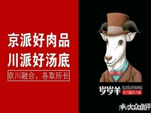 岁岁羊涮肉