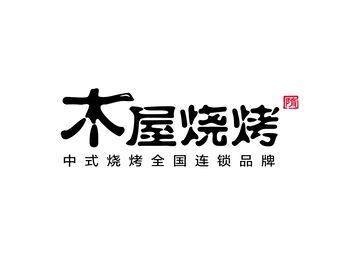 木屋燒烤(長壽路店)