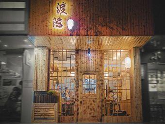 渡隐饭堂(国贸店)
