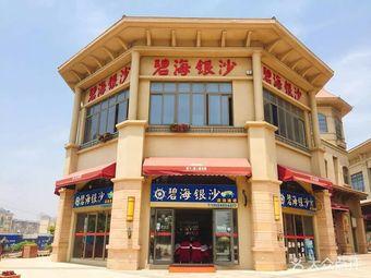 碧海银沙海鲜餐厅(恒大海上威尼斯店)