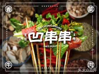 凹串串火锅(五味什字壹店)