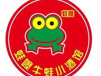 蛙噻牛蛙小酒馆