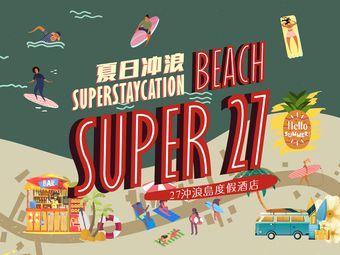 Super27·Staycation夏日冲浪度假岛