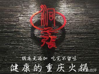 洞子张老匠火锅(七巧国店)