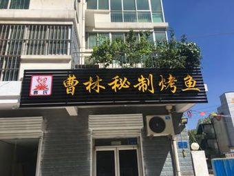曹林独门秘制烤鱼(泰和店)
