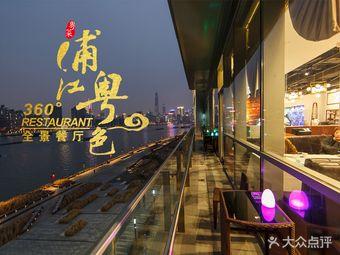 浦江粤色全景餐厅