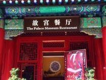故宫餐厅(坤宁宫店)