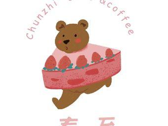 春至cake&coffee(中南店)