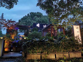 晴川空间·庭院私厨