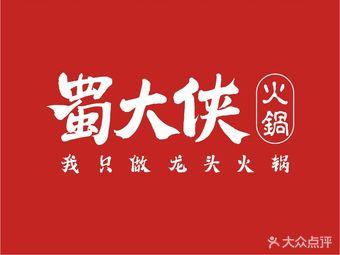 蜀大侠火锅(永旺梦乐城店)