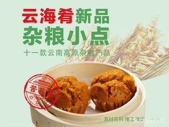 云海肴云南菜(新奥店)