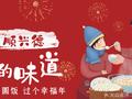 順興德·天津菜館(和平店)