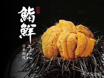鮨鲜きたじま日本料理(美罗城店)