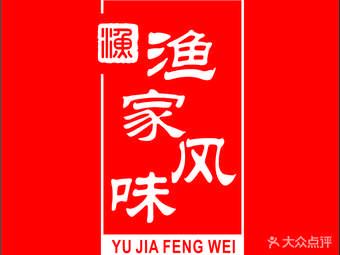 渔家风味·鲅鱼水饺(开发区店)