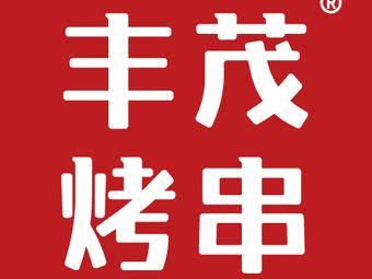 丰茂烤串(国贸店)