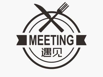 遇见西餐厅
