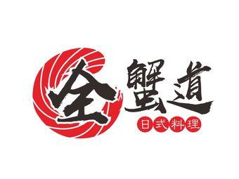 全蟹道日式料理
