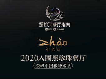趙ZHAO·牛排坊(仁和新城店)