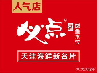 必点海鲜·鲅鱼水饺(和平路店)