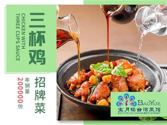 寶月樓·臺灣菜館(下瓦房店)