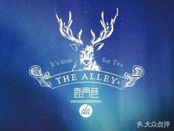 鹿角巷THE ALLEY(珠江路店)