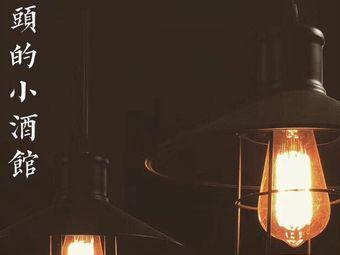 石头的小酒馆·家常菜烧烤宵夜