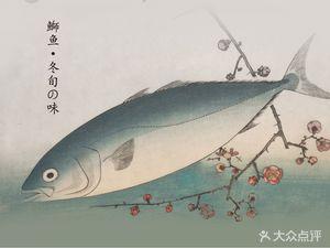 花隐日式怀石料理
