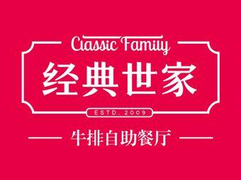 经典世家牛排(邵武财富店)