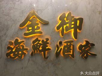 金御海鮮酒家(長壽路店)