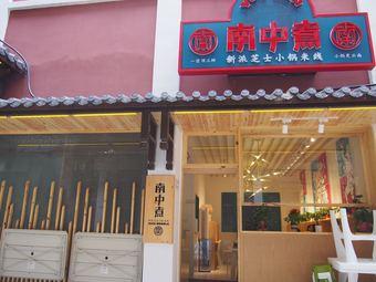 南中煮新派芝士小鍋米線(南強街店)