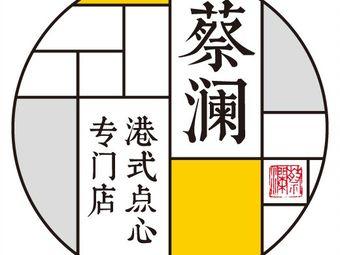 蔡澜港式点心(西直门凯德店)